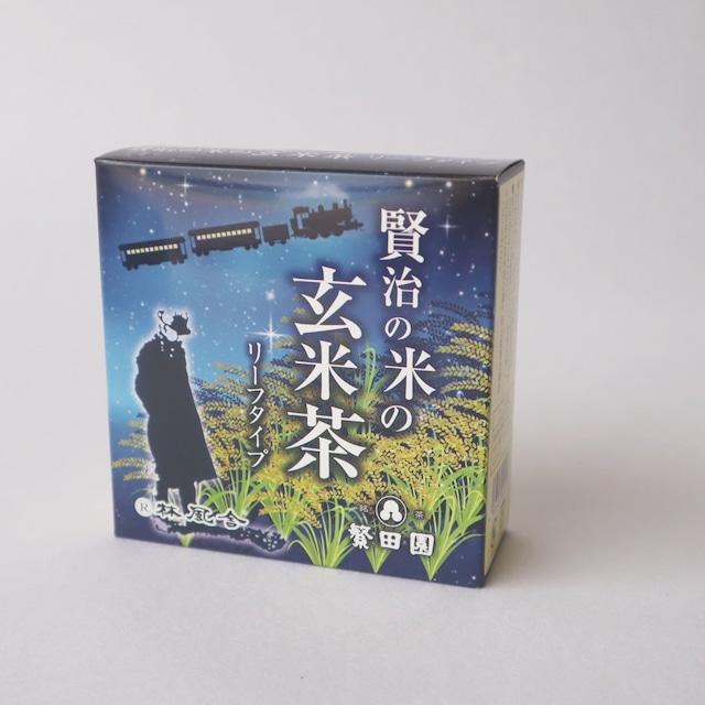 賢治の米の玄米茶リーフタイプ