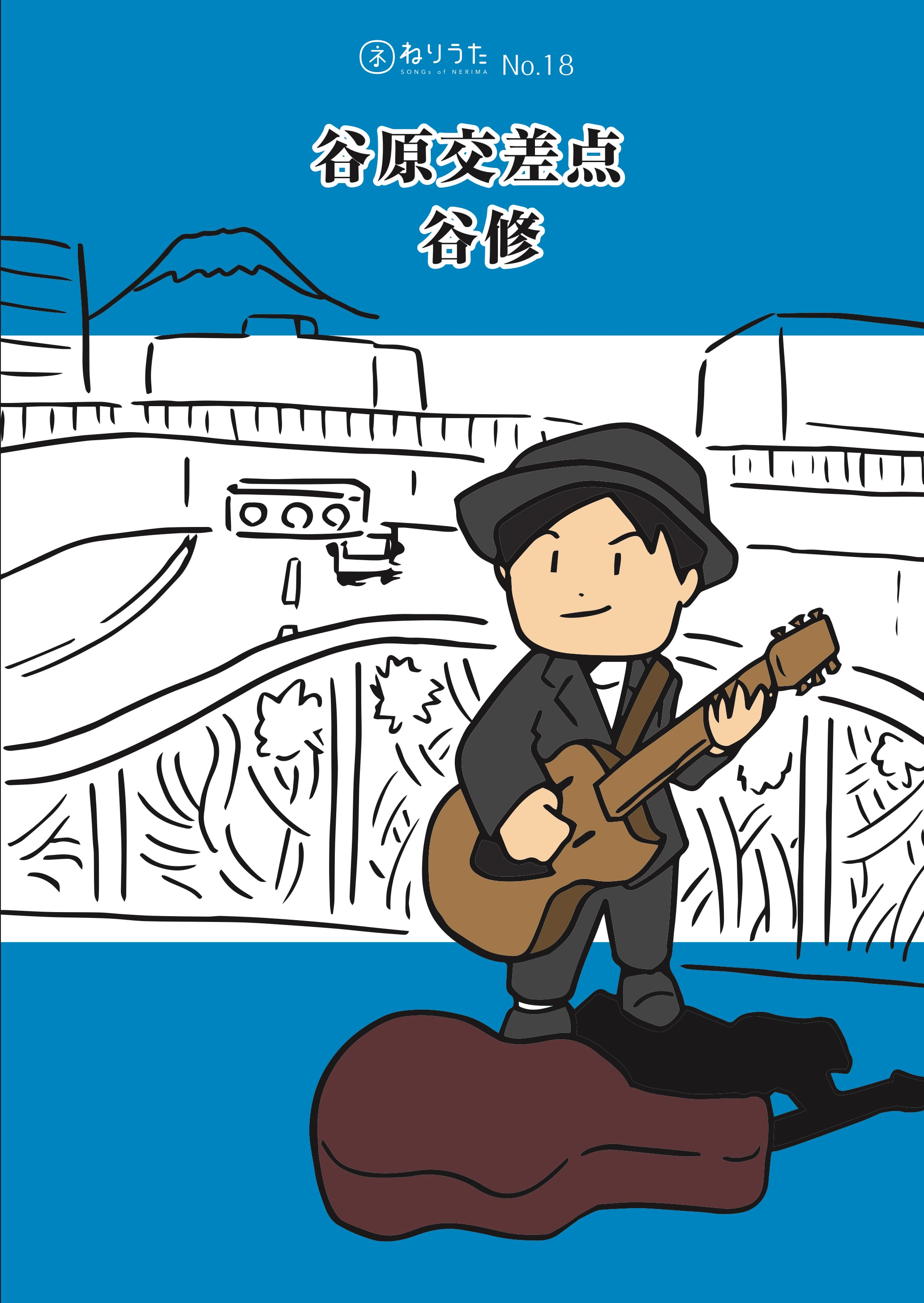 ねりうた #18 「谷原交差点」ダウンロード版