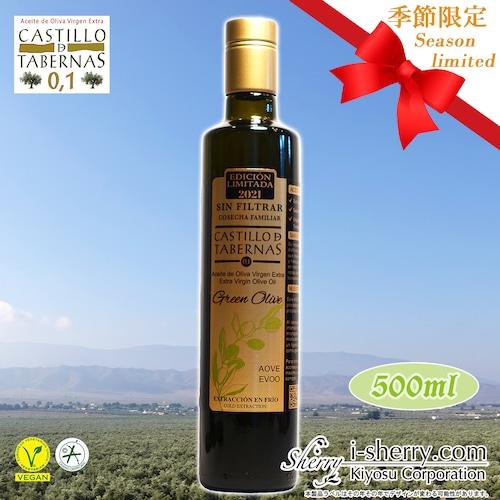 【季節限定】カスティージョ・デ・タベルナス0.1 グリーン・ノンフィルターオリーブオイル 500ml 酸度0.1 エクストラバージンオリーブオイル