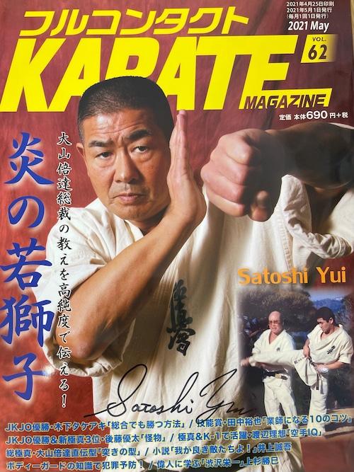 1) 月刊「フルコンタクトKARATEマガジン」VOL62