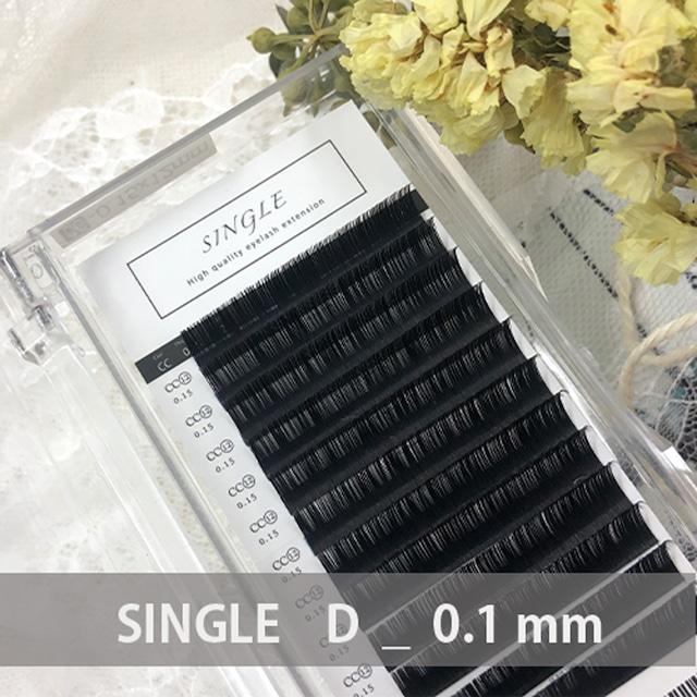 シングル(マット) D_0.1mm