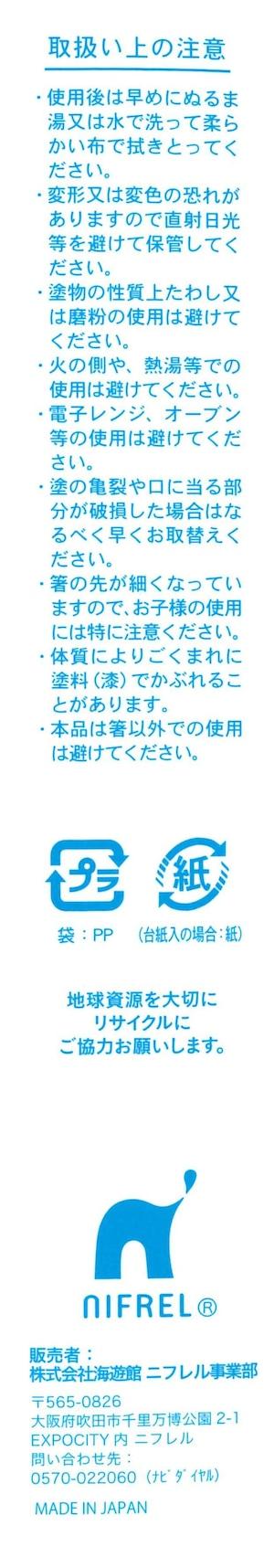 【期間限定】お箸 ミニカバ親子