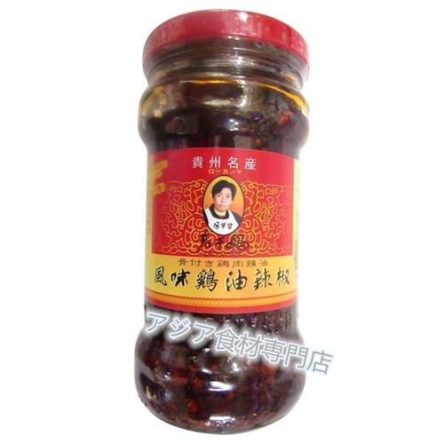 老干媽風味鶏油辣椒(鶏肉入り ラー油)