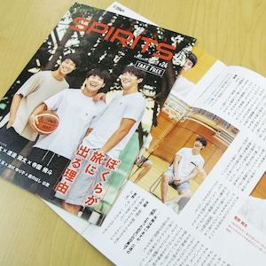 [vol.24]バスケットボールスピリッツ【フリーペーパー】