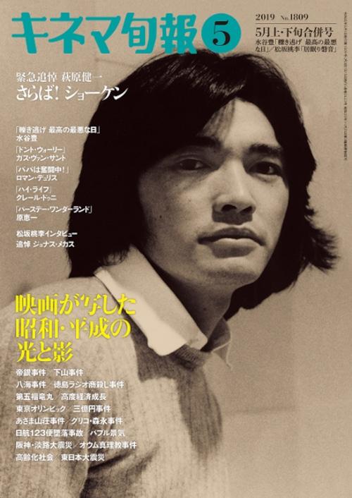 キネマ旬報 2019年5月上・下旬合併号 No.1809