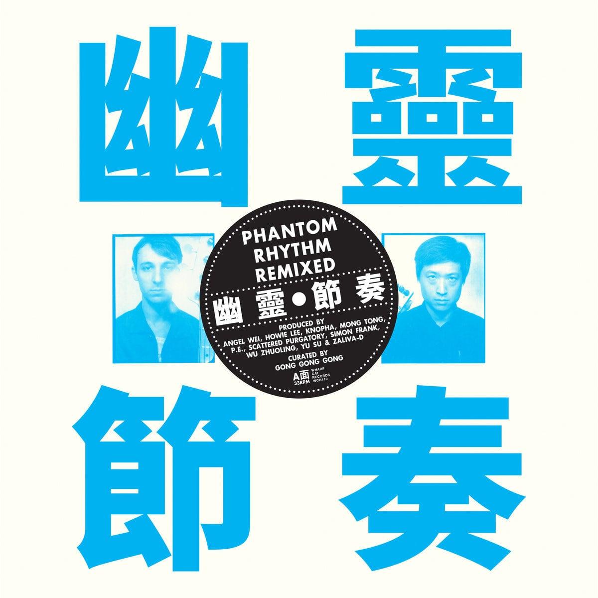 Gong Gong Gong 工工工 - Phantom Rhythm Remixed 幽靈節奏 (LP)