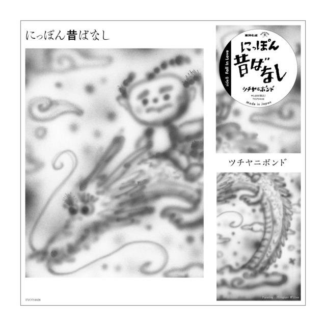 [新品7inch]  ツチヤニボンド - にっぽん昔話 /Fall In Love