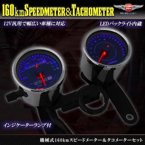 バイク 汎用 LED内蔵 電気式タコメーター 機械式スピードメーターセット/【シルバー】モンキー/ビラーゴ/SR/FTR/カスタム/b174