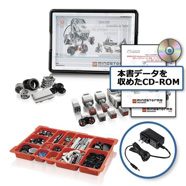 教育版レゴⓇ マインドストームⓇ EV3 ホームラーニングセット