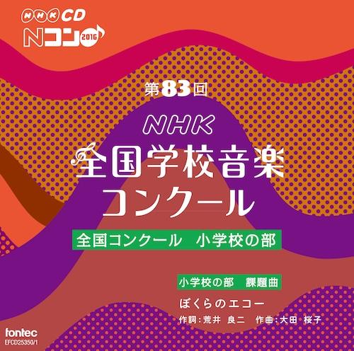 第83回(平成28年度)NHK全国学校音楽コンクール 全国コンクール 小学校の部