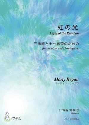 R0004-1 虹の光(十七絃箏,三味線/マーティン・リーガン/楽譜)
