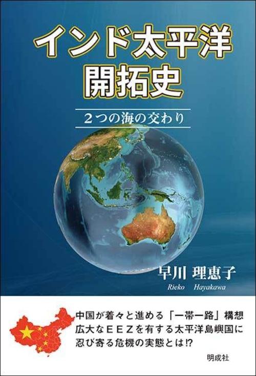 インド太平洋開拓史-2つの海の交わり