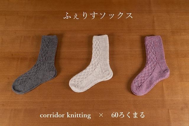 新色!ふぇりすソックス2021 編み物キット byコリドーニッティング
