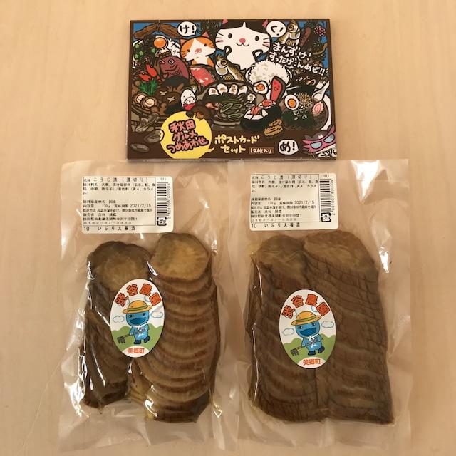 【生産者応援】お得!秋田おためしセット〜渋谷農園いぶりがっこスライス2パック+グルメポストカード