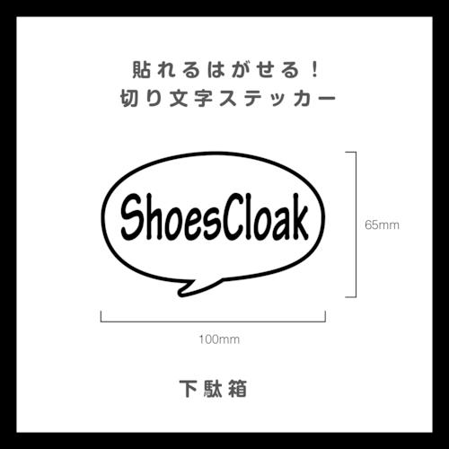 貼れるはがせる!ふきだしカッティングシート「Shoescloak」