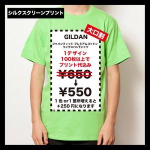 『大口割!』GILDAN 5.3oz ジャパンフィット プレミアムコットン リングスパンTシャツ (品番76000)