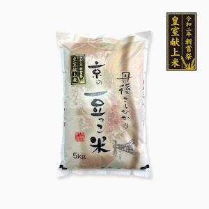 京の豆っこ米 - 5㎏
