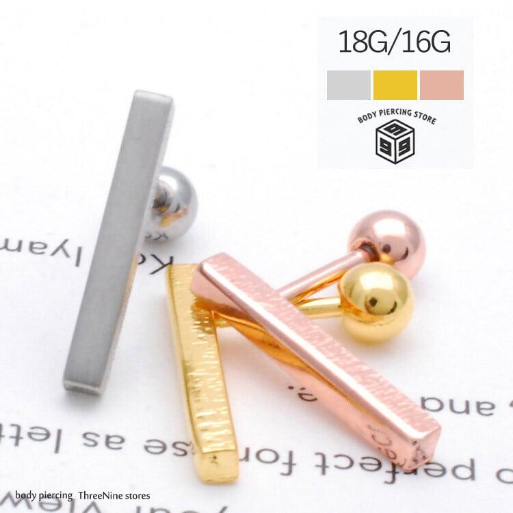 ボディピアス 16G 18G シックなスクエア ロッド 棒 耳たぶ 軟骨ピアス TPB056