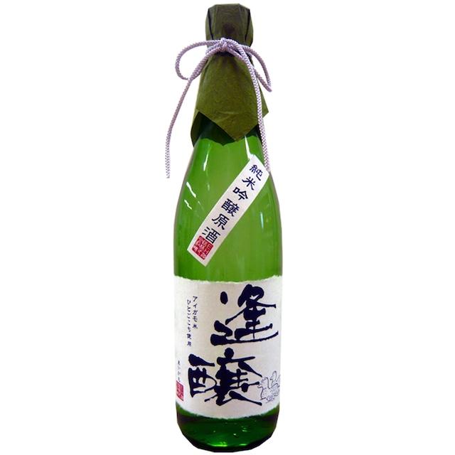 酔園 逢醸(あいがも) 純米吟醸原酒 720ml