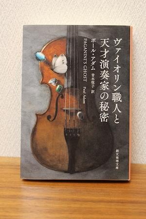 『ヴァイオリン職人と天才演奏家の秘密』ポール・アダム著 (文庫本)