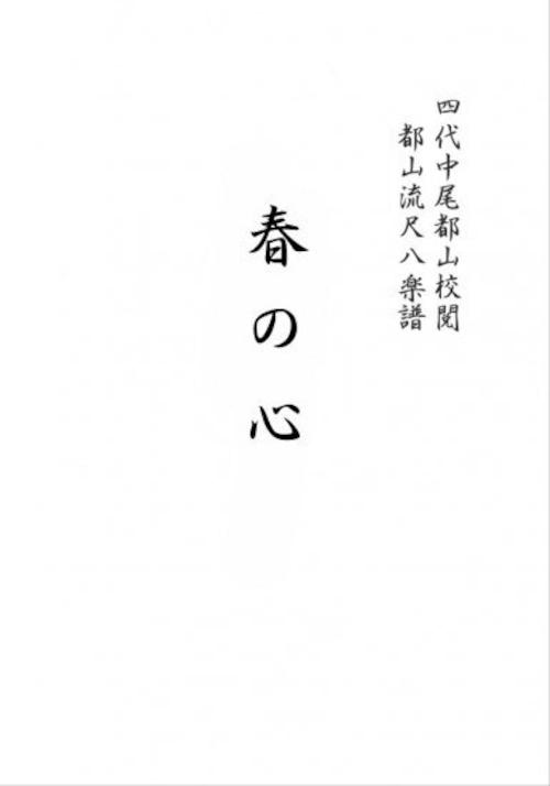 T32i128 春の心(尺八/難波竹山/尺八/都山式譜)