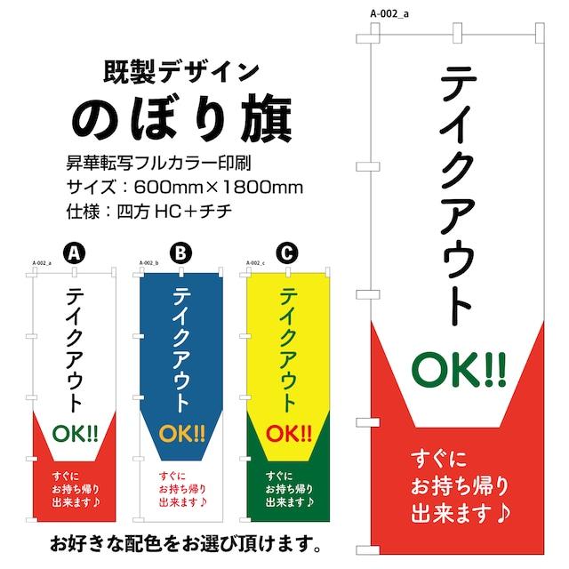 テイクアウトOK!!【A-002】