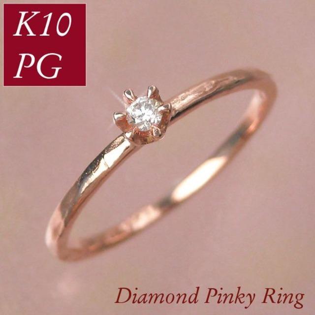ダイヤモンド リング ピンキーリング 一粒 0.03カラット 10金ピンクゴールド 指輪 k10pg