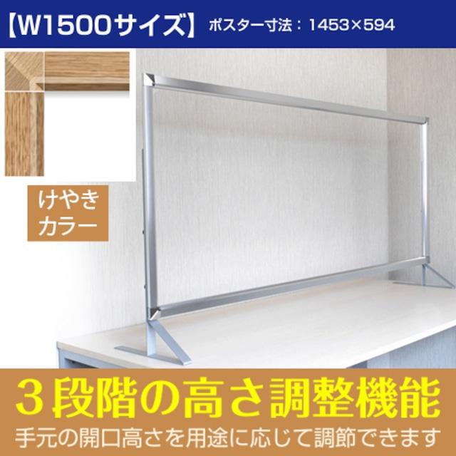【横1,500mm】けやきカラー:バリアスタンド(飛沫感染防止板)