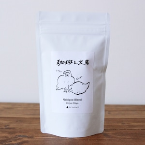 『珈琲と文鳥』鳴き声ブレンド:チーヨチヨ