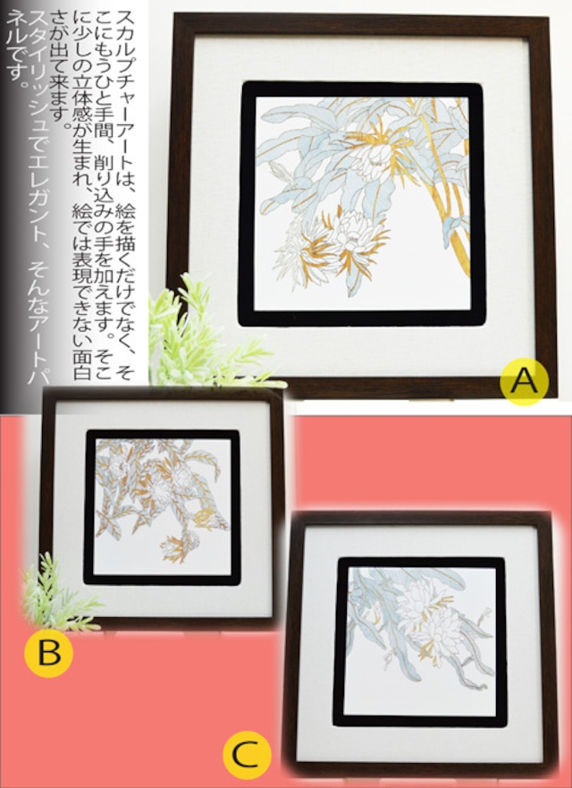 ウッドスカルプチャー 白い花 単品 ウッドアートパネル 絵画 壁掛け 木製 アジアン雑貨 インテリア 45×45