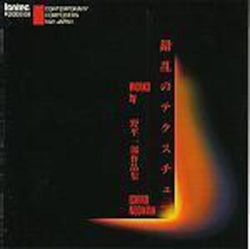 FOCD2535 錯乱のテクスチュア(室内楽/野平 一郎/CD)