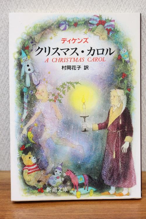 クリスマス・カロル ディケンズ著 村岡花子訳 (文庫本)