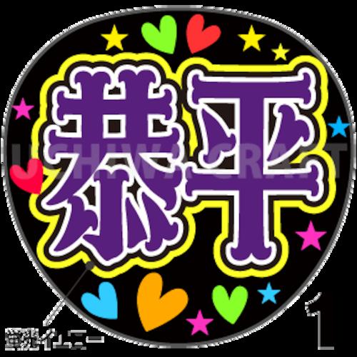 【蛍光プリントシール】【なにわ男子/高橋恭平】『恭平/キョロ』コンサートやライブに!手作り応援うちわでファンサをもらおう!!!