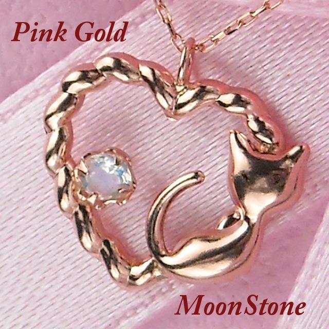 ムーンストーン ネックレス 一粒 6月誕生石 猫 レディース10金ピンクゴールド ハート レディース