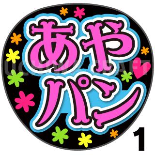 【プリントシール】【STU48/研究生/鈴木彩夏】『あやパン』コンサートや劇場公演に!手作り応援うちわで推しメンからファンサをもらおう!!