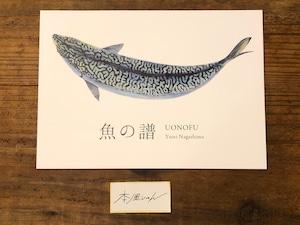 【ZINE】魚の譜ー長嶋祐成/Yusei Nagashima