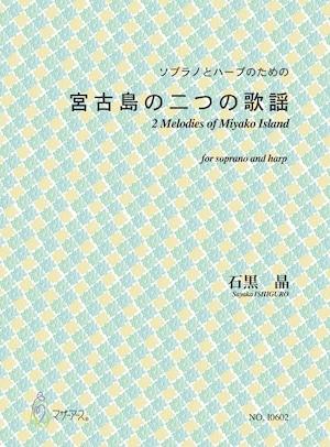 I0602 ソプラノとハープのための 宮古島の二つの歌謡(ソプラノとハープ/石黒晶/楽譜)