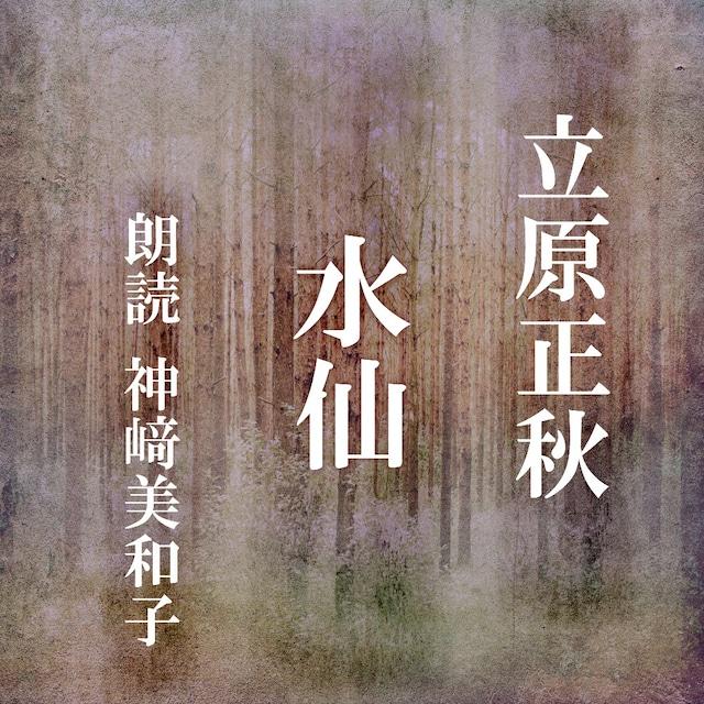 [ 朗読 CD ]水仙  [著者:立原正秋]  [朗読:神 美和子] 【CD1枚】 全文朗読 送料無料 オーディオブック AudioBook