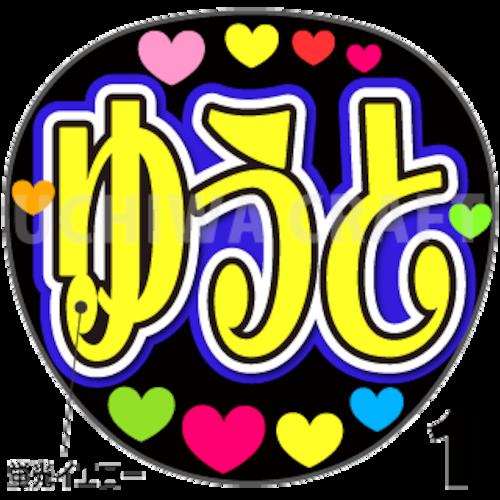 【蛍光プリントシール】【演歌/辰巳ゆうと】『ゆうと』コンサートやライブに!手作り応援うちわでファンサをもらおう!!!