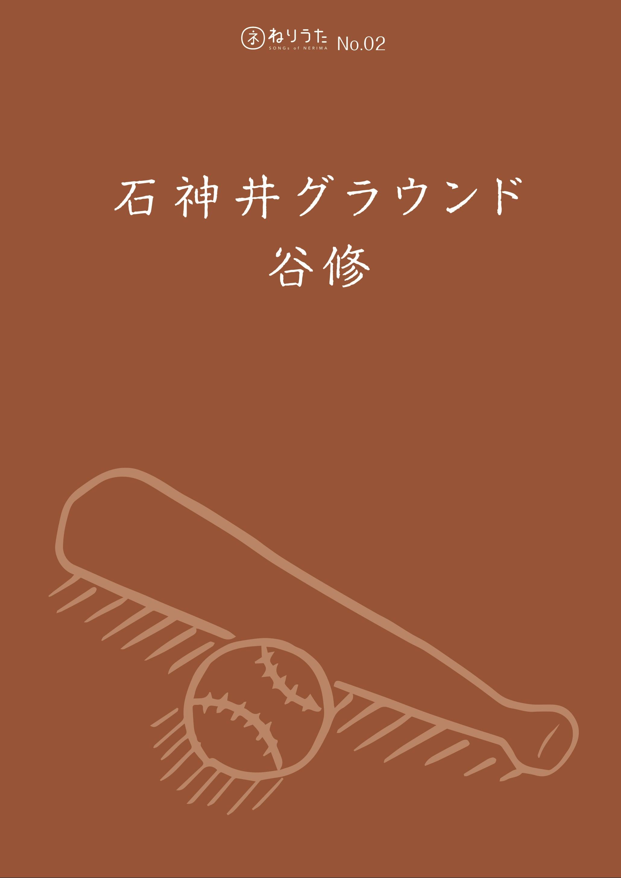 ねりうた #02 「石神井グラウンド」ダウンロード版