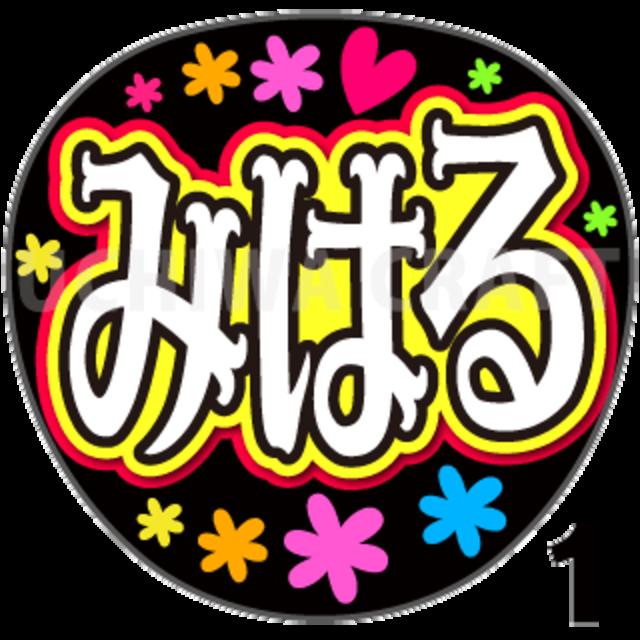 【プリントシール】【NGT48/1期生/奈良未遥】『みはる』コンサートや劇場公演に!手作り応援うちわで推しメンからファンサをもらおう!!