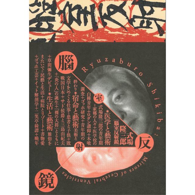 式場隆三郎[腦室反射鏡]展 図録