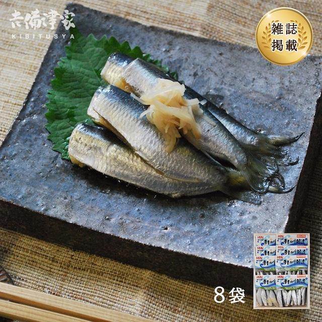 吉備津家 特選 ままかりの酢漬け 8袋 『冷凍商品』