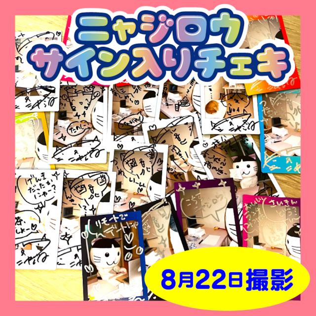 2021年8月22日撮影☆オンライン女子会