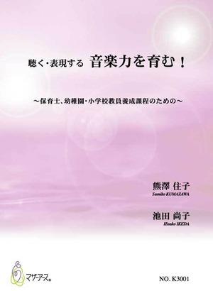 K3001 聴く・表現する 音楽力を育む!(歌集,合奏曲集,テキストブック/熊澤住子,池田尚子/楽譜)