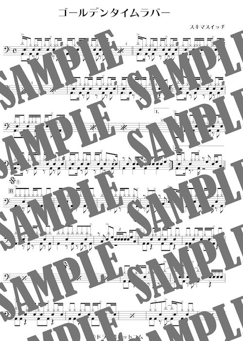 ゴールデンタイムラバー/スキマスイッチ(ドラム譜)
