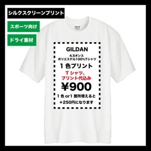 GILDAN 4.5oz ポリエステル100%Tシャツ (品番4200)