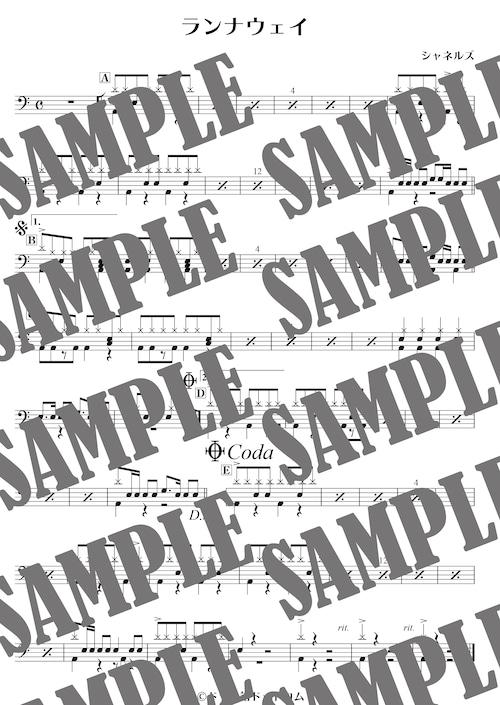 ランナウェイ/シャネルズ(ドラム譜)