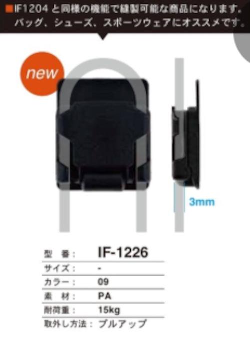FIDLOCK  IF1226 縫製可能な薄型タイプ 1個