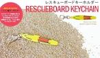 GUARD ガードシリコン レスキューボードキーホルダー?  メンズ アウトドア レスキュー ライフセービング SIL-BOARDKEY